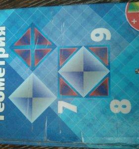 Геометрия 7-9 класс.