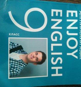 Учебник по английскому, 9 класс