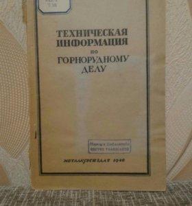 Техническая информация по горнорудному делу 1946 г