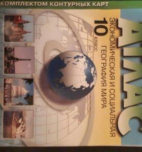 Атлас по географии для 10 класса