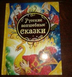 """Новая книга """"Сказки"""""""
