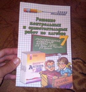 Решебники для 7 класса