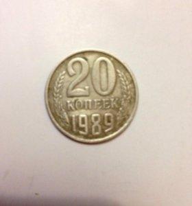 Продам 20 коп 1989