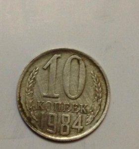 Продам редкую монету штемпель 10 коп 1984