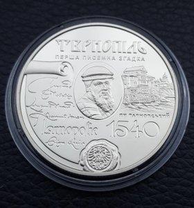 Украина 5 гривен 2015 год.Город Тернополь