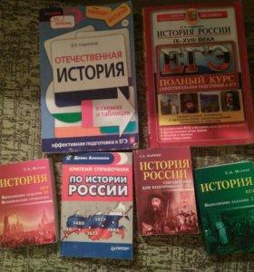 Справочники для подготовки к ЕГЭ по истории
