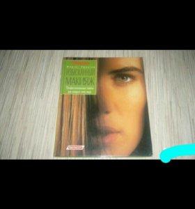"""Книга """"Изысканный макияж"""", автор М. Рюдигер"""