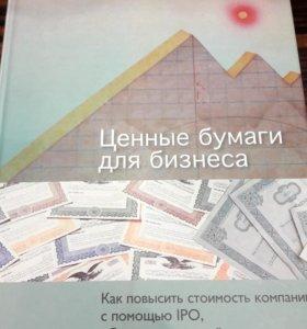 """Никонова """"Ценные бумаги для бизнеса"""""""