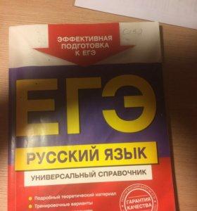 Справочник Егэ русский язык