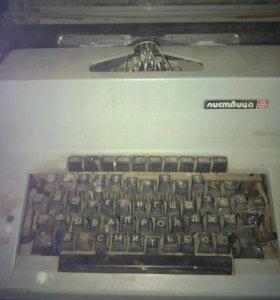 Печатная машинка (раритет)