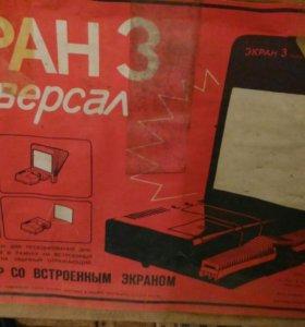 Диапроектор Экран 3 Универсал