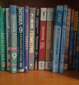 Книги за 9й класс