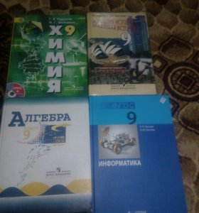 Учебники 8-9 класс