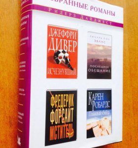 4 романа в 1 книге