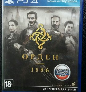 Орден: 1886