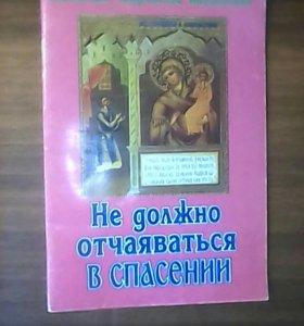 Книга церковная не должно отчаяваться в СПАСЕНИИ