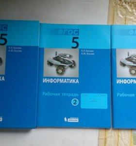 Учебник и тетради