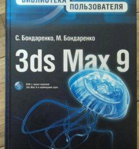 3ds Max 9