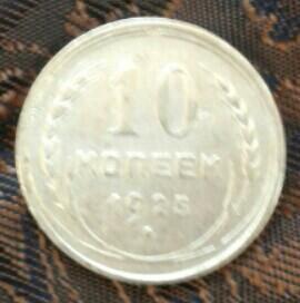 Монеты СССР 30-х годов