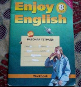 Рабочая тетрадь английский язык 8 класс
