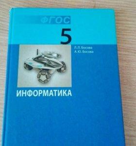Информатика учебник 5 кл