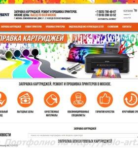 Создание и продвижение сайтов. Хотьково