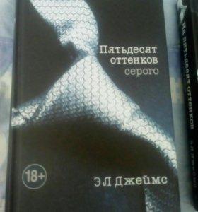 Книга ЭЛ Джеймс