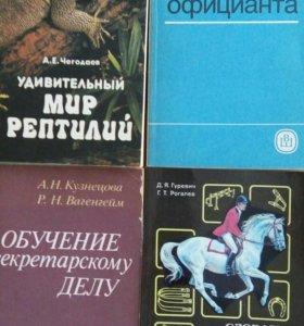 Книги разные СССР