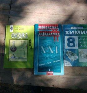 Учебники информатика 11 класс физика 8 класс