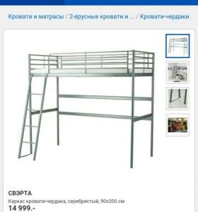 Кровать -чердак Свэрта Икеа