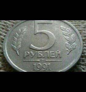 Монета 5 рублей 1991 г.ЛМД.СССР