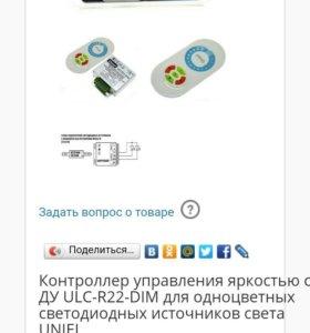 Светодиодный контроллер с диммируемым пультом