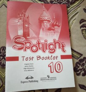 Учебники по английскому языку Spotlight