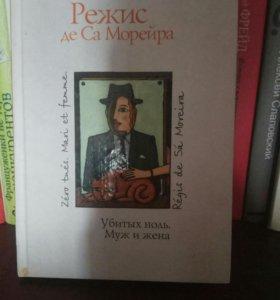 Книга. Роман.