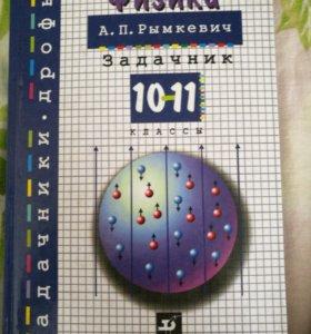 Сборник Рымкевич 10-11 класс