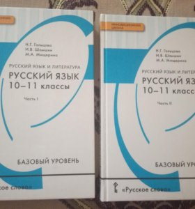 Учебник по русскому языку 10-11 кл., 2 части