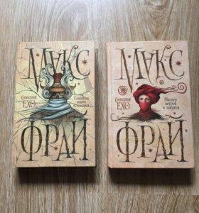 Книги Макс Фрай