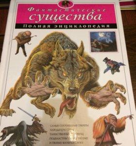 Полная энциклопедия про фантастических существ