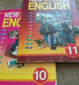 Учебники английского языка 10 ,11 кл