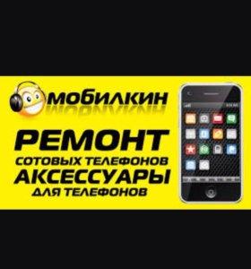 Ремонт телефонов !!!