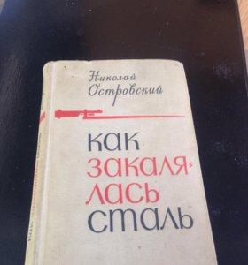 Старые книги советских авторов