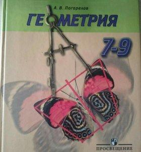 Учебник Геометрия 7-9 классы