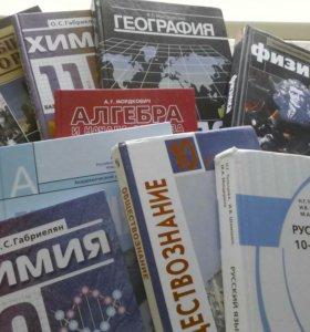 Учебники 10-11 классы