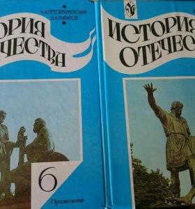 Учебники История России 6 и 7 классы