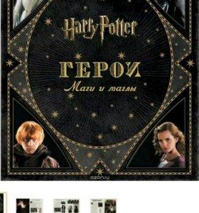 "Книга ""Гарри Поттер"" ГЕРОИ"