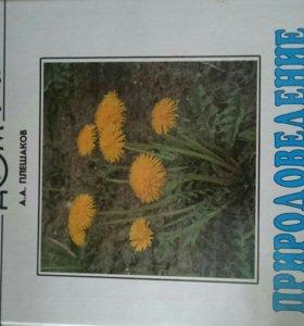 Учебник Природоведение