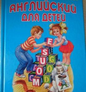 Учебник английский для детей