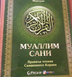 Учебное пособие по арабскому языку