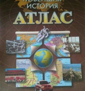 Атлас Новейшая история
