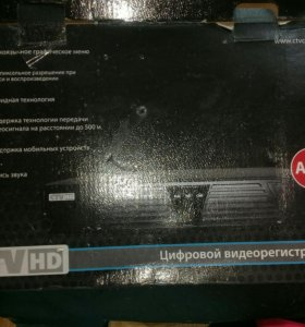 Цифровой видеорегистратор
